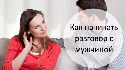 Как начинать разговор с мужчиной