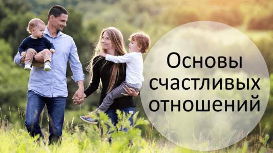 Основы счастливых отношений