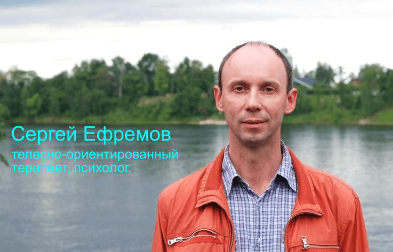 Сергей Ефремов - телесно-ориентированный терапевт, психолог. Санкт-Петербург